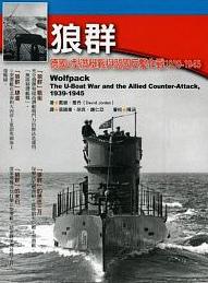 德國U型潛艇戰與盟國反擊作戰1939-1945年