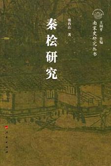 秦檜研究 2
