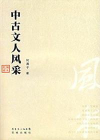 中古文人風采