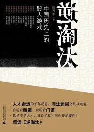 逆淘汰-中國歷史上的毀人遊戲