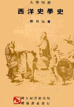 蔡石山 西洋史學史