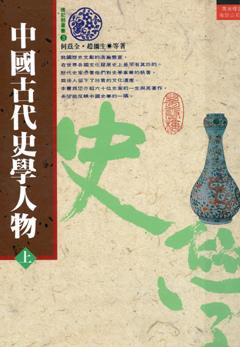 中國古代史學人物 上冊