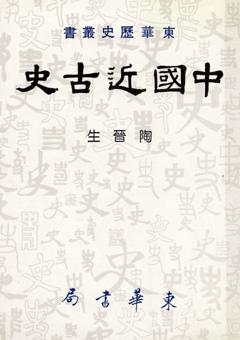 陶晉生 中國近古史