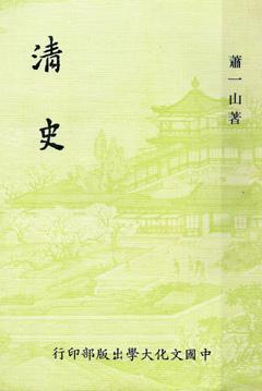 蕭一山 清史