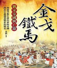 金戈鐵馬-劉宋帝國興亡錄