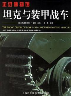 走進博物館-坦克與裝甲戰車