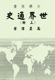高亞偉 世界通史上冊