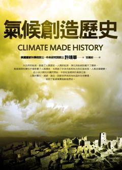 氣候創造歷史