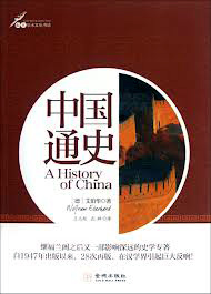 艾伯華中國通史