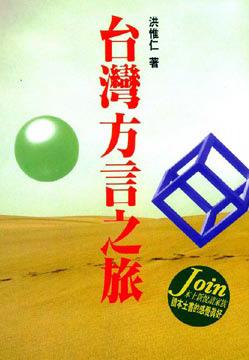 台灣方言之旅