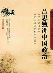 呂思勉講中國政治