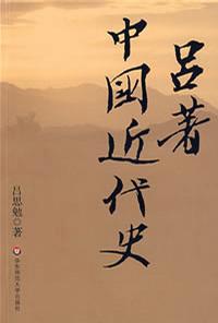 呂著中國近代史