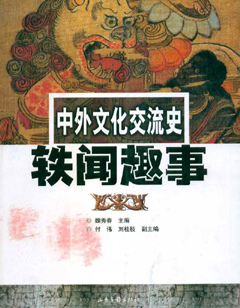 中外文化交流史軼聞趣事