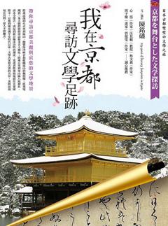 我在京都尋訪文學足跡