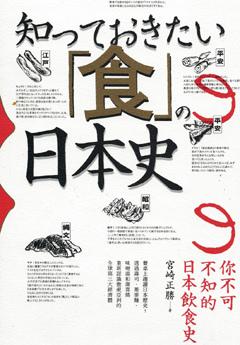 你不可不知的日本史
