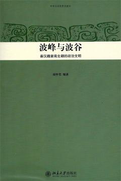 波峰與波谷-秦漢魏晉南北朝的政治文明
