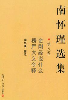 南懷瑾選集 第八卷.金剛經說甚麼