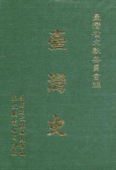 林衡道台灣史