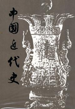 范文瀾中國近代史