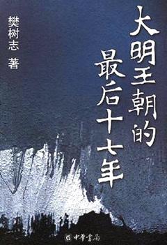 大明王朝的最後十七年