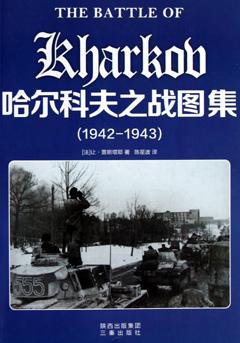 哈爾科夫之戰圖集
