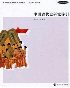 中國古代史研究導引