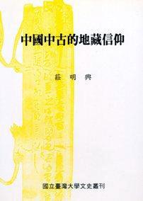 中國中古的地藏信仰