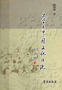 史學與中國文化傳統