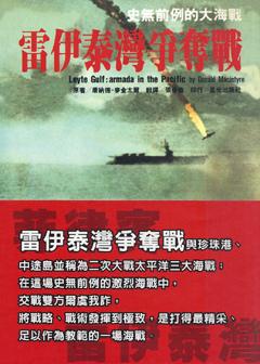 雷伊泰灣爭奪戰