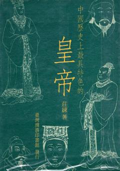 中國歷史上最具特色的皇帝
