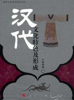 楊樹增漢代文化特色及形成