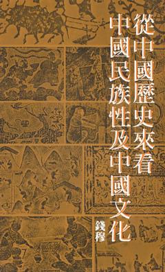 從中國歷史來看中國民族性及中國文化