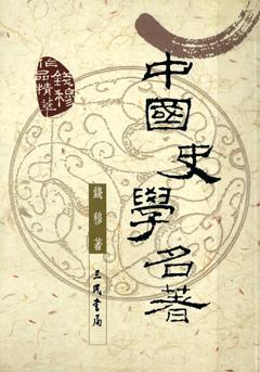 中國史學名著