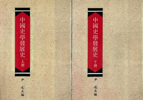 尹達中國史學發展史