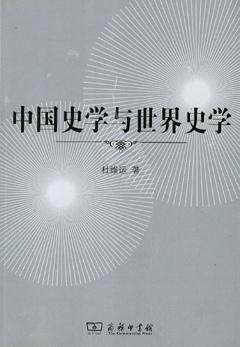 杜維運中國史學與世界史學》