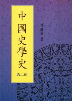 杜維運 中國史學史 第二冊