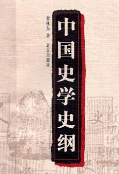 瞿林東中國史學史綱