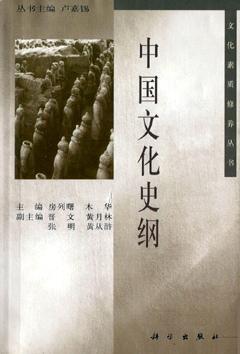 房列曙木華中國文化史綱