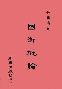 吳圖南國術概論