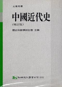 歷史科教學研討會編中國近代史