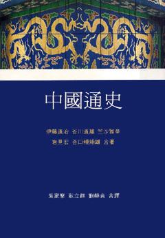 伊藤道治中國通史
