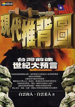 現代推背圖-台灣前途世紀大預言