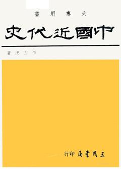 李雲漢中國近代史