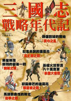 三國志戰略年代記