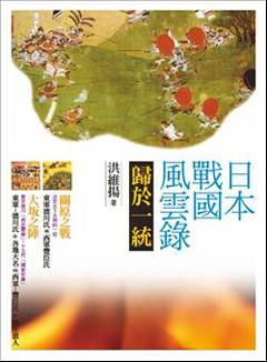 日本戰國風雲錄 歸於一統