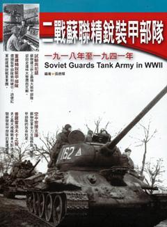 二戰蘇聯精銳裝甲部隊
