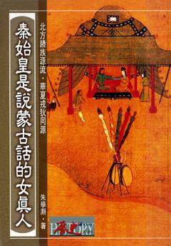 秦始皇是說蒙古話的女真人