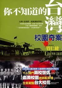 你不知道的台灣校園奇案
