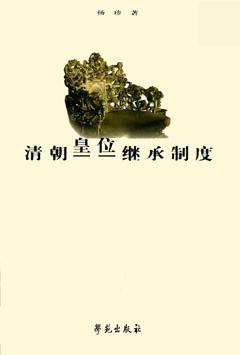 清朝皇位繼承制度