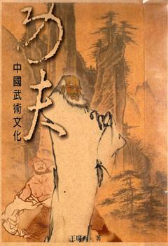 功夫中國武術文化